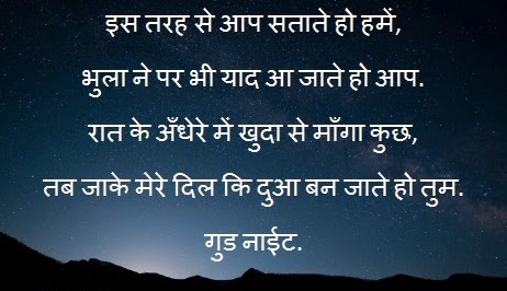 Good Night Sms Shayari Image Good Night Sms in Hindi